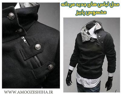 لباس مردانه پاییزی 2013